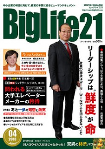 町工場・中小企業を応援する雑誌 BigLife21 2013年4月号の記事より