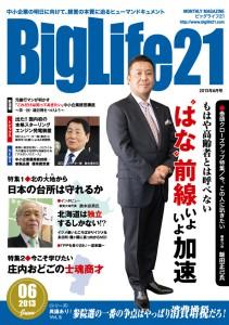 町工場・中小企業を応援する雑誌BigLife21 2013年6月号の記事より
