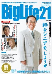 町工場・中小企業を応援する雑誌BigLife21 2013年8月号の記事より