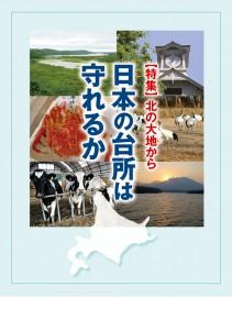 05_hokkaido_tobira