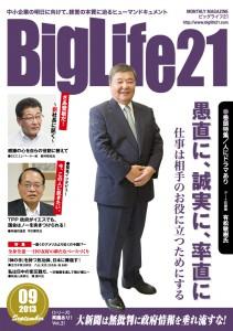 町工場・中小企業を応援する雑誌 BigLife21 2013年9月号の記事より