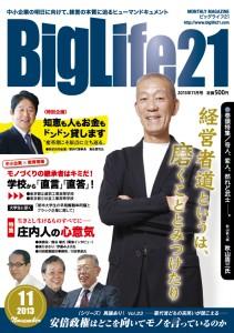 町工場・中小企業を応援する雑誌BigLife21 2013年11月号の記事より