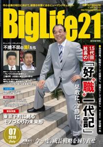 町工場・中小企業を応援する雑誌 BigLife21 2013年7月号の記事より