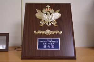 表彰状1 (1280x853)