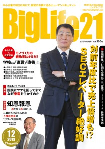 町工場・中小企業を応援する雑誌BigLife21 2013年12月号の記事より