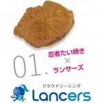 09_Lancers01