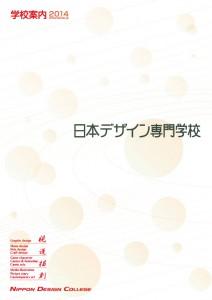 日本デザイン専門学校差替え