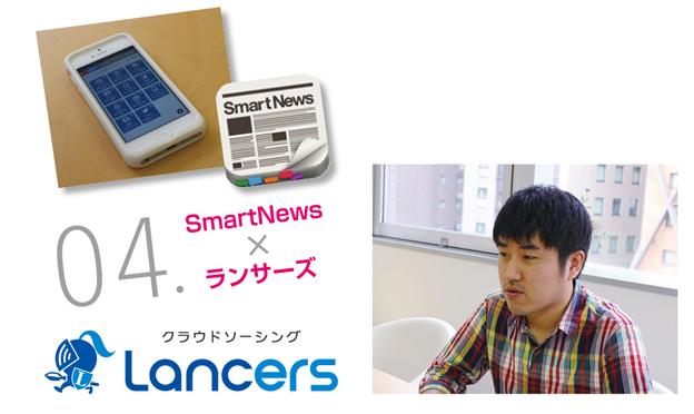04_Lancers01