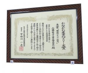 山勝電子工業株式会社 (4)