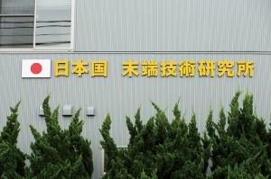 秋山鉄工株式会社 (8)
