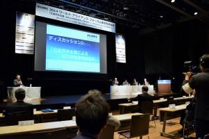 2014ワールド・アライアンス・フォーラム東京円卓会議 写真 (3)