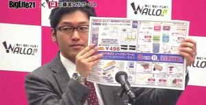 藤波タオルサービス ビッグライフチャンネル4