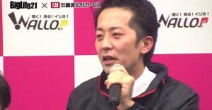 藤波タオルサービス ビッグライフチャンネル6