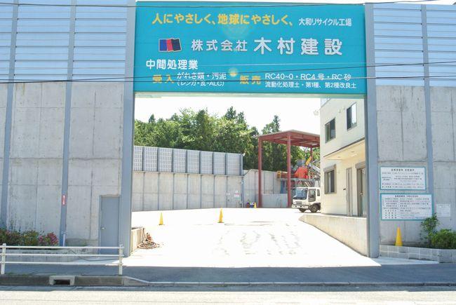 株式会社木村建設 (1)