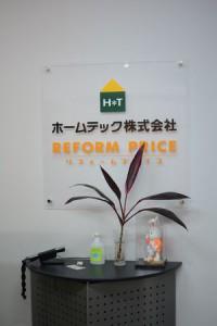 ホームテック株式会社 (1)