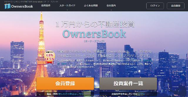「OwnersBook」のトップページ