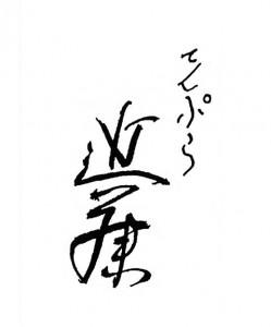 shinsiroku03_kondo_logo