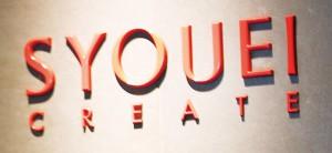syoei08_logo