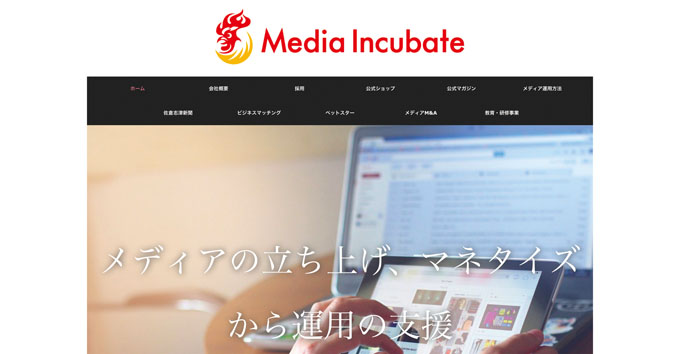 media_incubate02