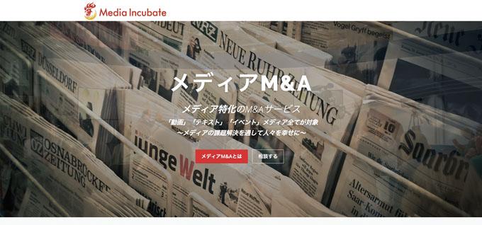 media_incubate_MA