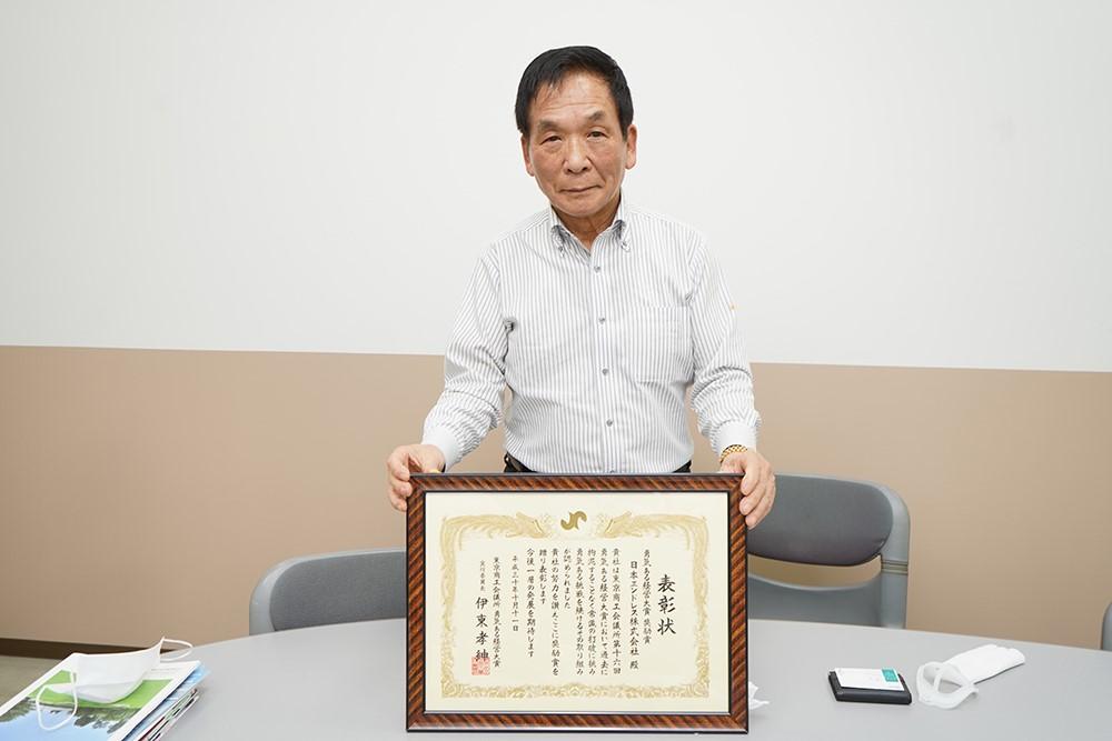 日本商工会議所「勇気ある経営大賞」